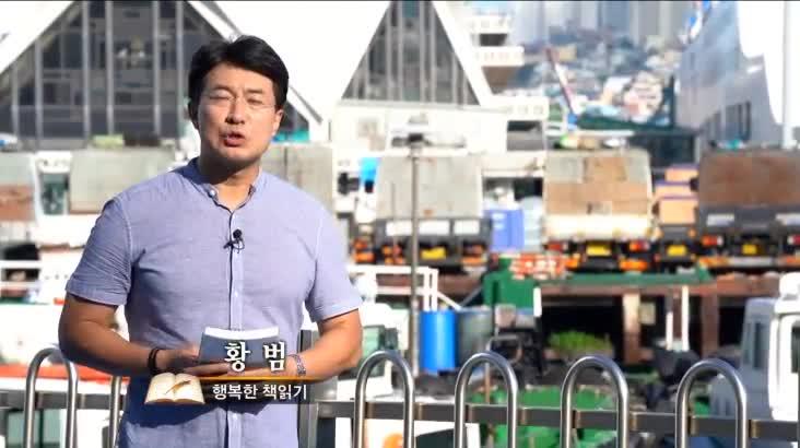 (08/11 방영) 부산항 이야기(이용득 / 부산세관박물관장)