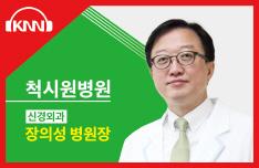 (08/12 방송) 오후 – 척추압박골절에 대해(장의성/척시원병원장)