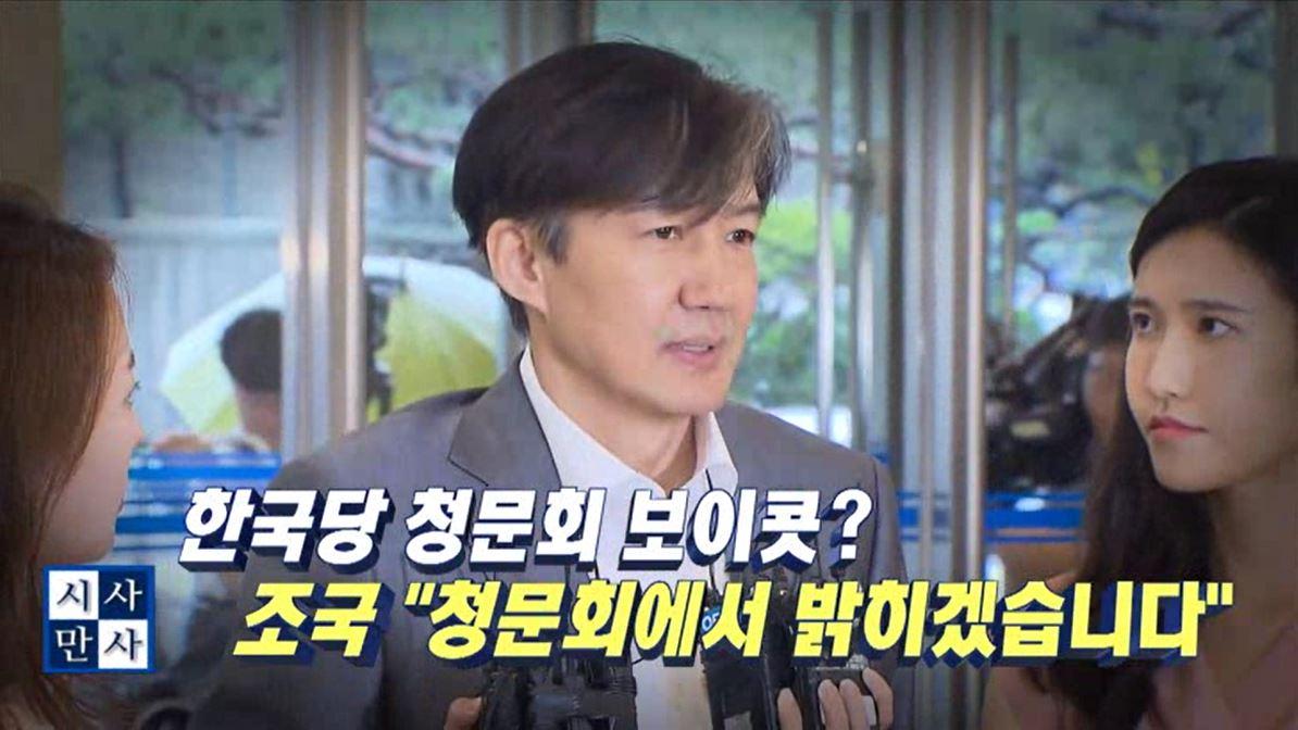 (08/13 방영) (화) 송준우의 시사만사
