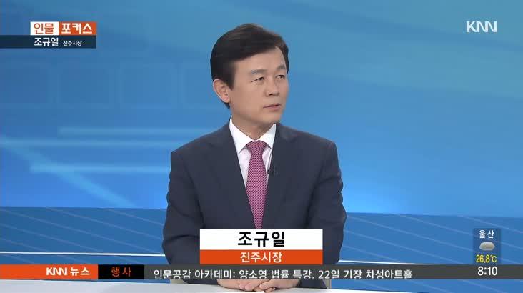 [인물포커스] – 조규일 진주시장