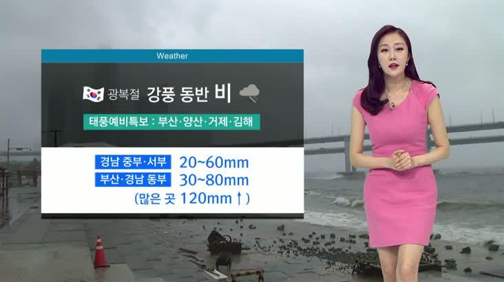 뉴스아이 날씨 8월14일(수)