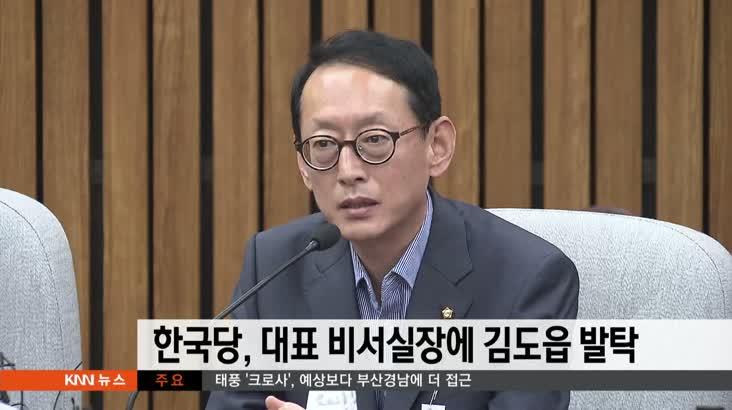한국당 대표 비서실장 김도읍의원