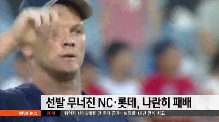 NC, 롯데 선발 무너져…나란히 패배