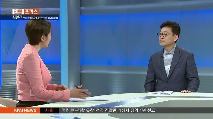 [인물포커스] 최환진 부산국제광고제 집행위원장