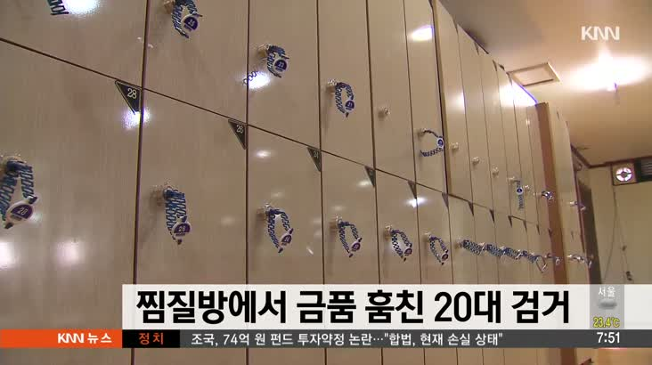 찜질방에서 금품 훔친 20대 검거