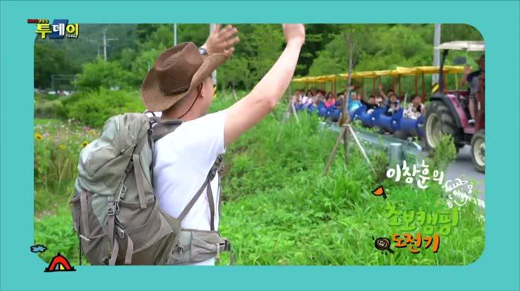 (08/14 방영) 이창훈의 초보캠핑 – 거창 달빛고운캠핑장 1편