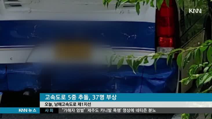 버스 등 고속도로 5중추돌 37명 부상