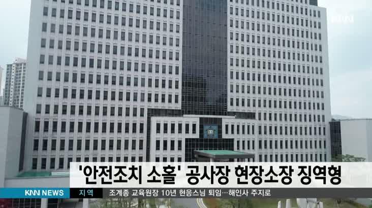 '안전조치 소홀' 공사장 현장소장에 징역형