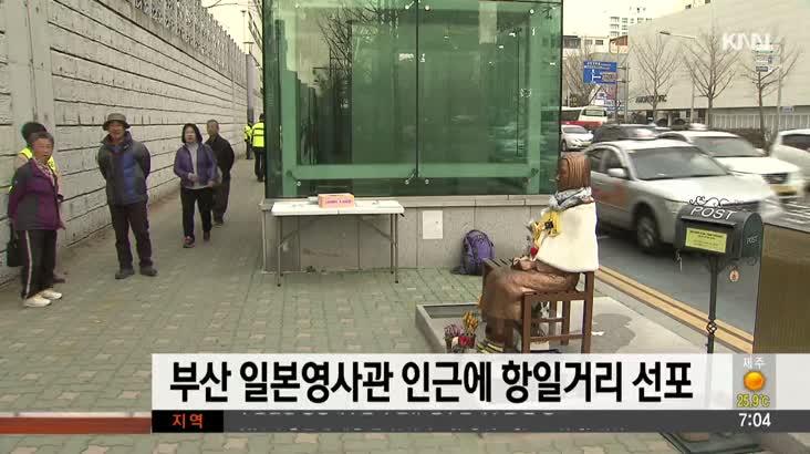 부산 일본영사관 인근에 항일거리 선포