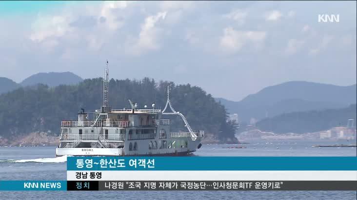 통영, 섬 관광콘텐츠로 승부