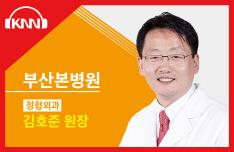 (09/17 방송) 오전 – 오십견에 대해 (김호준 / 부산 본병원 원장)