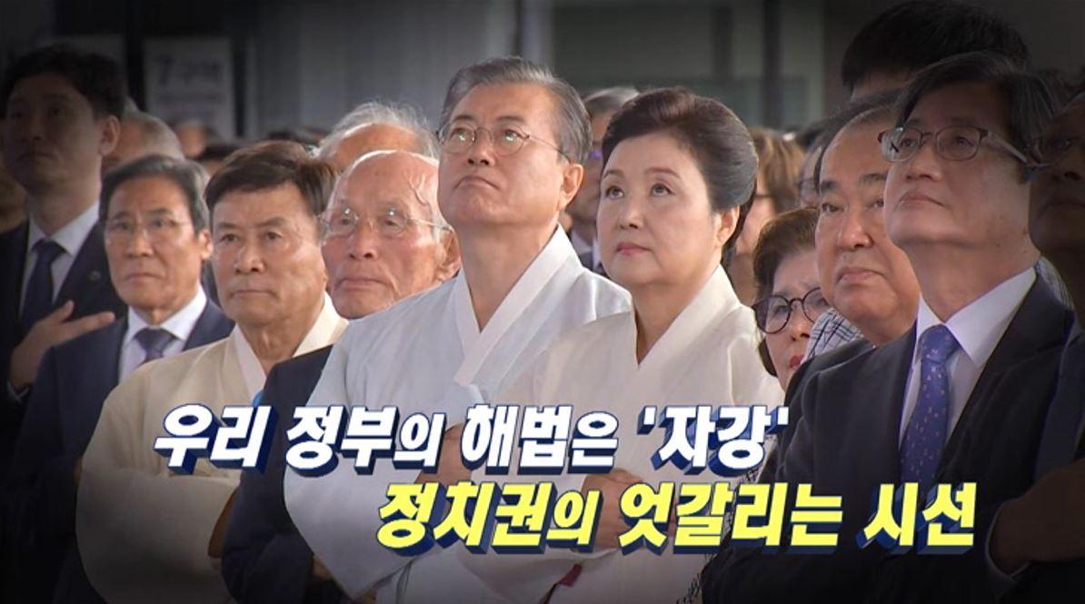 (08/16 방영) (금) 송준우의 시사만사