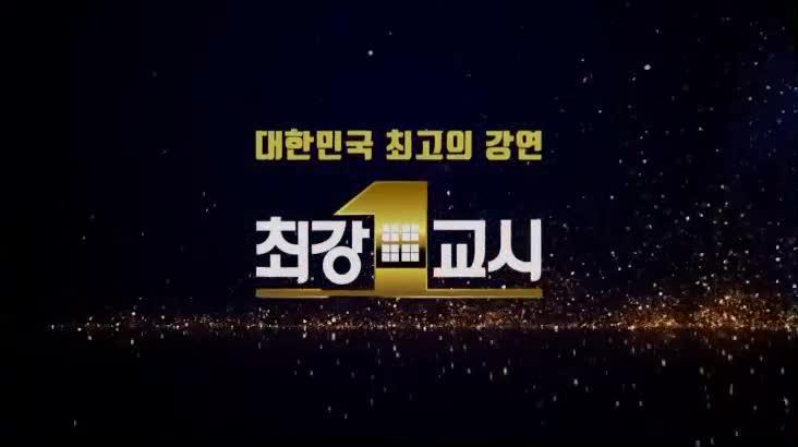 (08/17 방영) 최강1교시 – 강원국