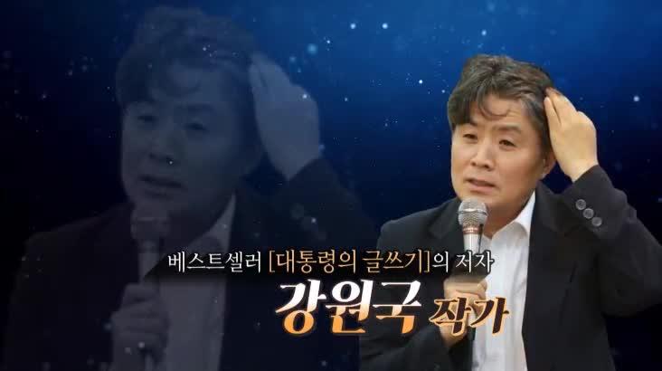 (08/17 방영) 최강1교시 – 표현도 기술이다 ''글쓰기와 말하기'' (강원국 / 작가)