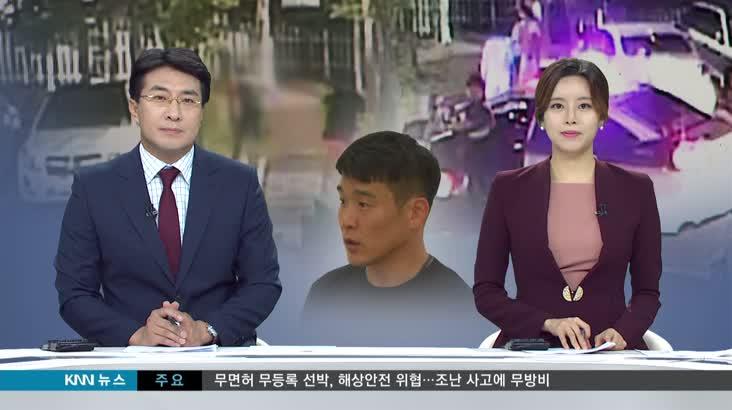성추행범, 시민이 추격전 끝에 붙잡았다