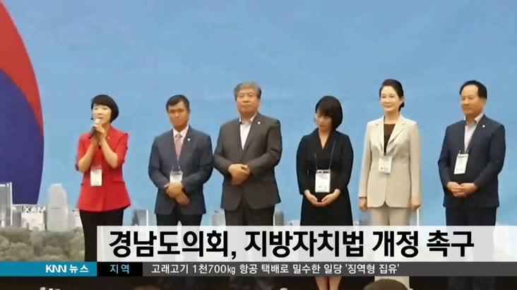 도의회, 지방자치법 개정촉구 정책토론회