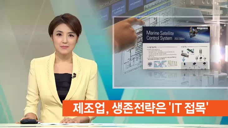 (08/19 방영) 뉴스와 생활경제