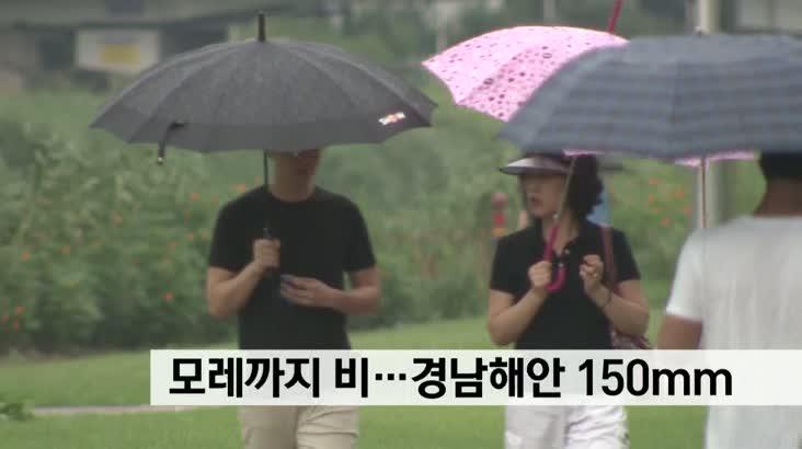 뉴스와 생활경제 날씨 8월20일(화)