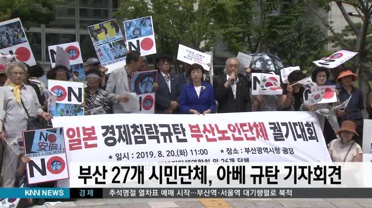 부산 27개 시민단체, 아베 규탄 기자회견