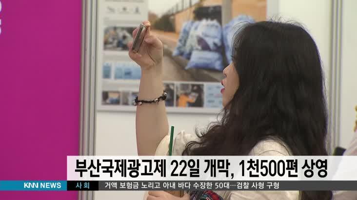 부산국제광고제 22일 개막…천5백여편 상영
