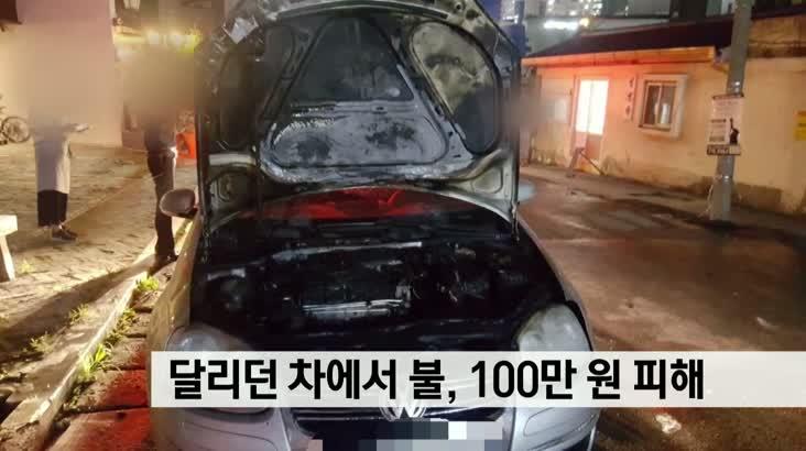 달리던 차에서 불, 100만원 상당 피해