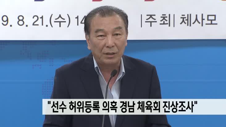 """""""선수 허위등록 의혹 경남 체육회 진상조사하라"""""""