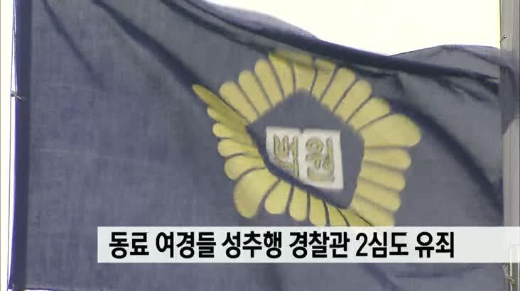 동료 여경들 성추행 경찰관 2심도 유죄