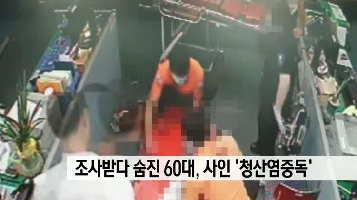 부산경찰청 조사받다 숨진 60대, 사인 '청산염중독'