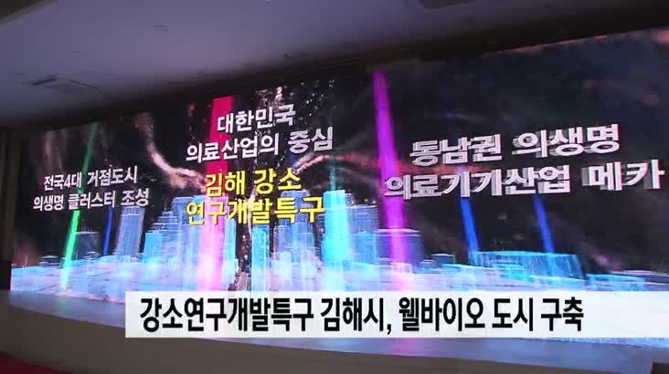 강소연구개발특구 김해시, 웰바이오 도시 구축한다