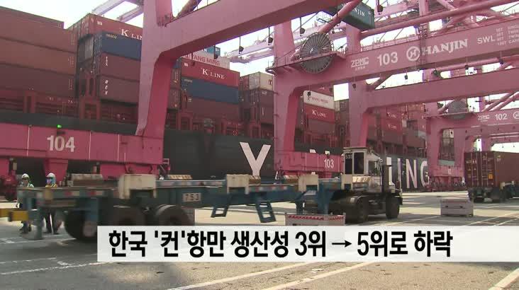 한국 '컨'항만 생산성 3위-]5위로 하락