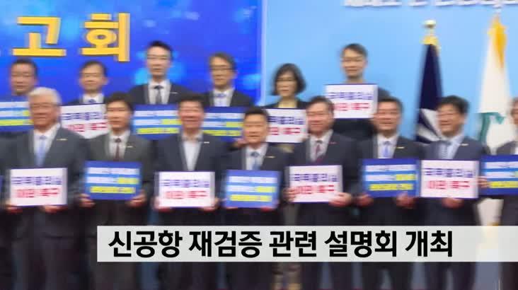 신공항  재검증 관련 설명회 개최