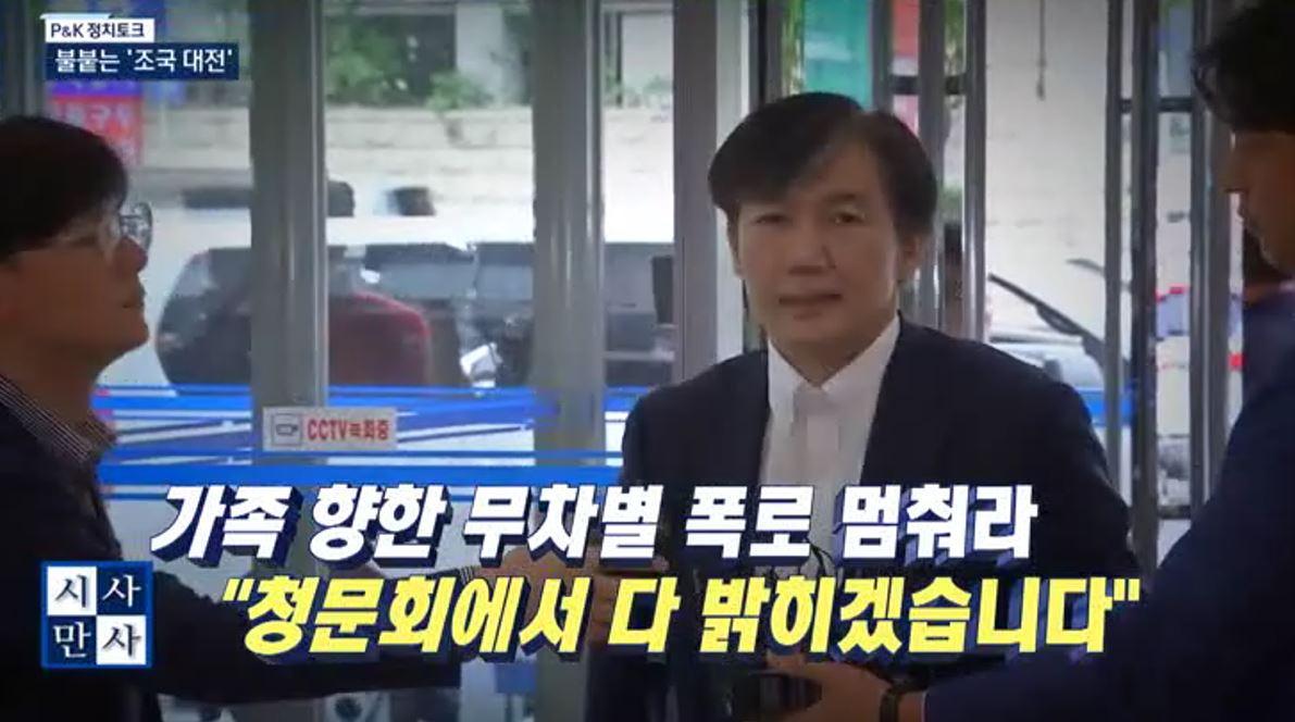 (08/20 방영) (화) 송준우의 시사만사