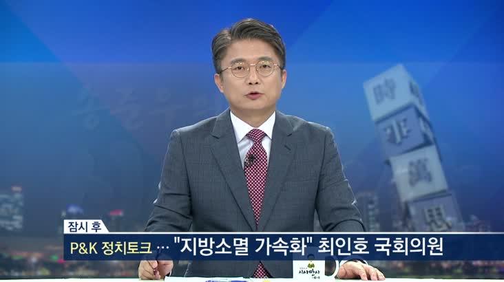 (08/21 방영) (수) 송준우의 시사만사