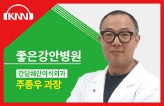 (08/22 방송) 오후 -담낭암에 대해(주종우/좋은강안병원 간담췌간이식외과 과장)