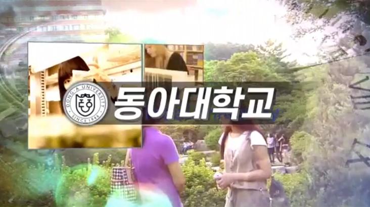 (08/22 방영) 특집 2020 지역대학을 가다 – 동아대학교편