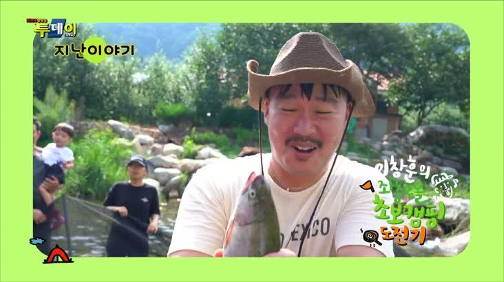 (08/16 방영) 이창훈의 초보캠핑 – 거창 달빛고운캠핑장 2편