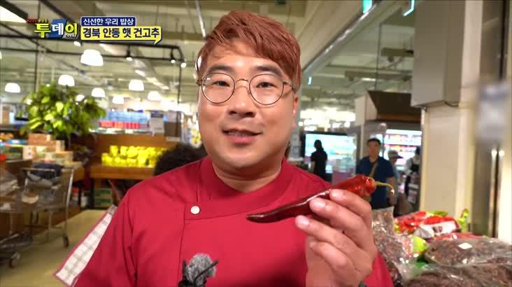 (08/16 방영) 신선한 우리밥상-경북 안동 햇 건고추