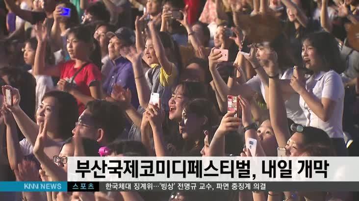 부산국제코미디페스티벌, 내일(23) 개막