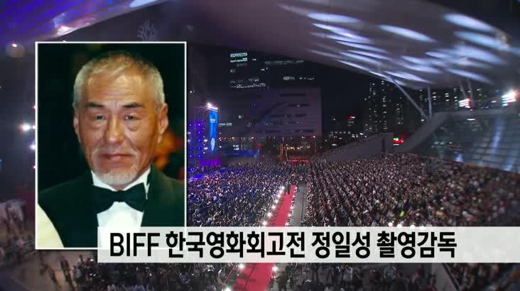 BIFF 한국영화회고전 주인공 정일성 촬영감독