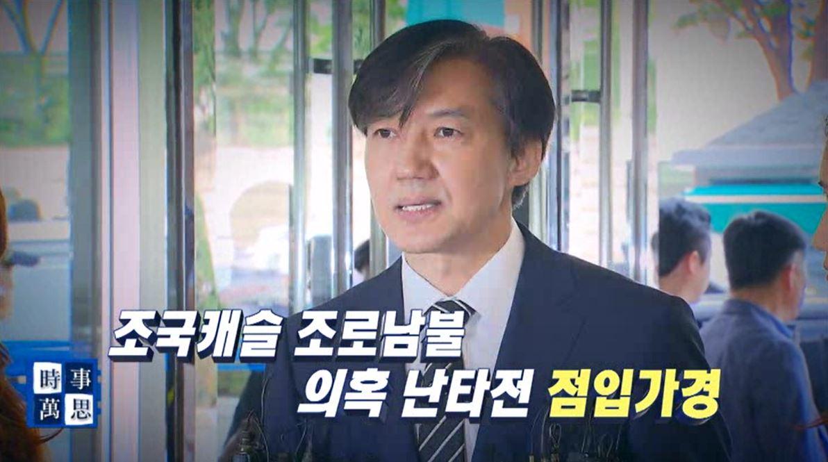 (08/22 방영) (목) 송준우의 시사만사