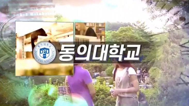 (08/23 방영) 특집 2020 지역대학을 가다 – 동의대학교편