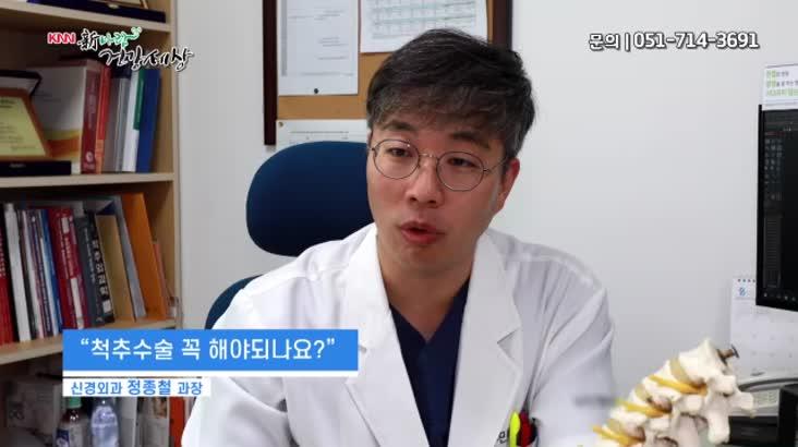 [2019. 8. 29 KNN新바람건강세상] 척추수술 꼭 해야되나요?