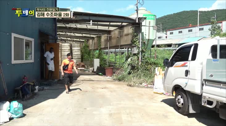 (08/20 방영) 무사의 전원일기 – 김해 수조마을 2편