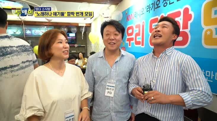 (08/20 방영) 떴다 소식방 (KNN 라디오 ''노래하나 얘기 둘'' 깜짝 번개 모임)