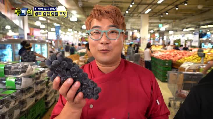 (08/22 방영) 신선한 우리밥상 – 경북 김천 캠벨 포도