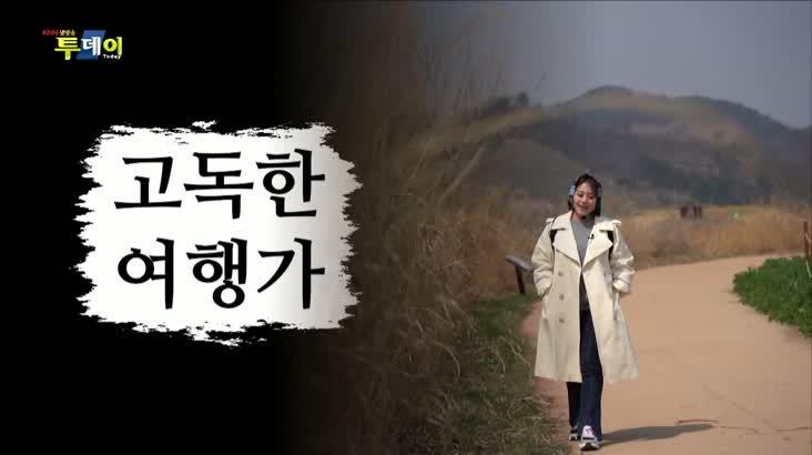 (08/22 방영) 고독한 여행가 – 안동의 맛과 멋