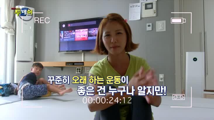 (08/22 방영) 임주부가 떴다 – 재미&운동 효과 up ''스피닝''
