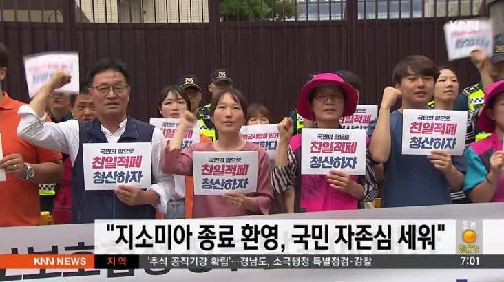 """시민단체, """"지소미아 종료 결정 환영..국민 자..."""