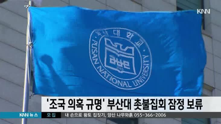 '조국 의혹 규명' 부산대 촛불집회 잠정 보류