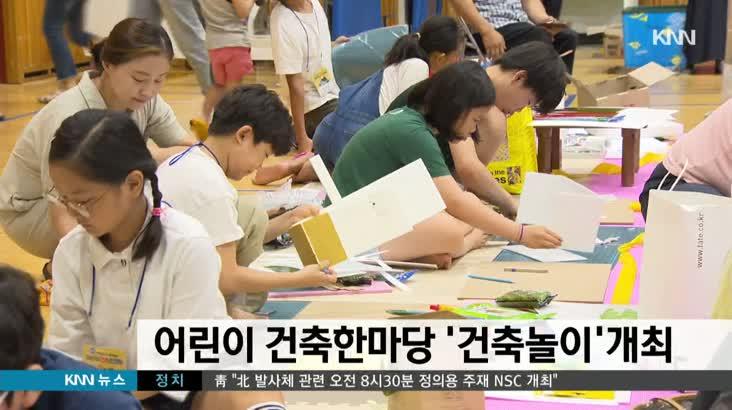 어린이건축한마당 '건축놀이' 개최 (촬)